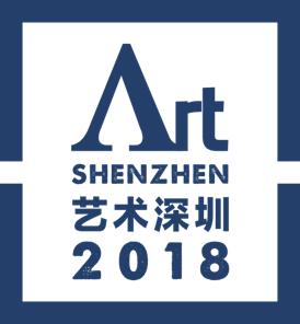 2018艺术深圳参展申请已开放
